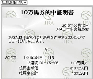 救済馬券セオリー・130520円証明書.PNG